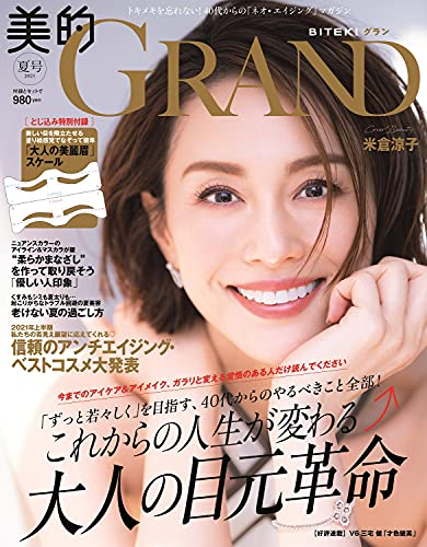 美的GRAND(グラン) 2021 夏号 [雑誌]