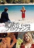 愛欲のプロヴァンス[ADK-7063S][DVD] 製品画像