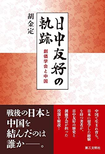 日中友好の軌跡:創価学会と中国
