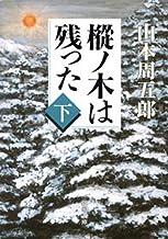 表紙: 樅ノ木は残った(下)(新潮文庫) | 山本周五郎
