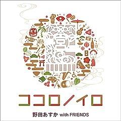 野田あすか with FRIENDS「ココロノイロ」のCDジャケット