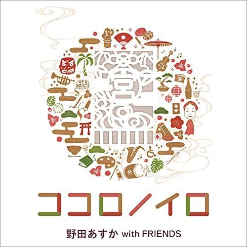 野田 あすか with FRIENDS