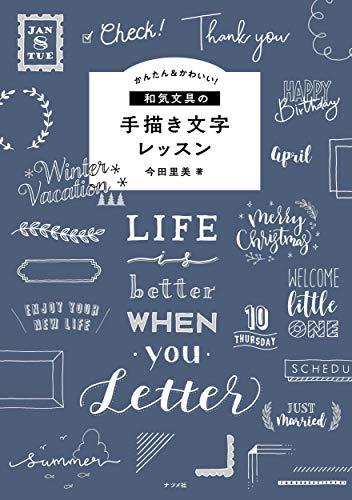 かんたん&かわいい! 和気文具の手描き文字レッスン