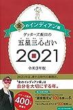 ゲッターズ飯田の五星三心占い2021 金のインディアン座