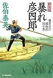 暴れ彦四郎―鎌倉河岸捕物控〈4の巻〉 (ハルキ文庫 時代小説文庫)
