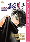 新装版 高校男子―BOYS― (マーガレットコミックスDIGITAL)