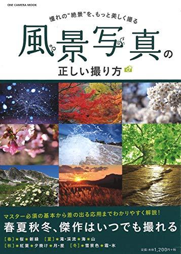 風景写真の正しい撮り方(ワン・カメラムック) (ONE CAMERA MOOK)の詳細を見る