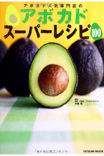 アボカド人気専門店のアボカドスーパーレシピ100 (タツミムック)
