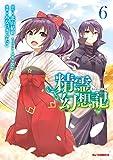 【電子版限定特典付き】精霊幻想記6 (ホビージャパンコミックス)