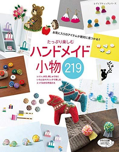 たっぷり楽しむ ハンドメイド小物219 (レディブティックシリーズno.4728)