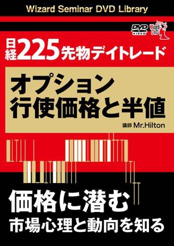 日経225先物デイトレード オプション行使価格と半値 (<dvd>)