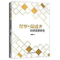 Study on Paul Sweezy's Economic Thought(Chinese Edition)