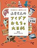 ふきさんの アイデアおもちゃ大百科: ひらめいた! 遊びのレシピ