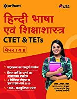 CTET and TETs Bhasha HINDI Paper 1 and 2 2019 (Old Edition)