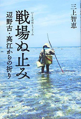 戦場ぬ止み(いくさばぬとぅどぅみ): 辺野古・高江からの祈りの詳細を見る