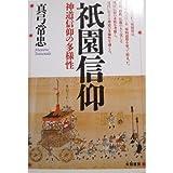 祇園信仰―神道信仰の多様性