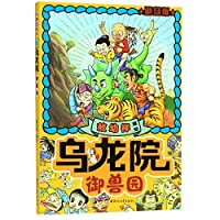 The Imperial Zoo (Edition for Movie) (Chinese Edition)
