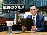 孤独のグルメ Season7