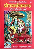 SHRI RAM CHARIT MANAS BY TULSIDAS JI GITA PRESS GORAKHPUR CODE 81 [Perfect Paperback] GOSWAMI TULSIDAS JI and GITA PRESS GORAKHPUR