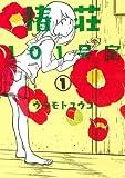 椿荘101号室(1) (エデンコミックス) (マッグガーデンコミック EDENシリーズ)