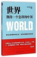 【官方直营】正版现货 世界期待一个怎样的中国 西方之乱期待中国之治 世界发展期待中国方案 研究国际政治社会主义建设模式