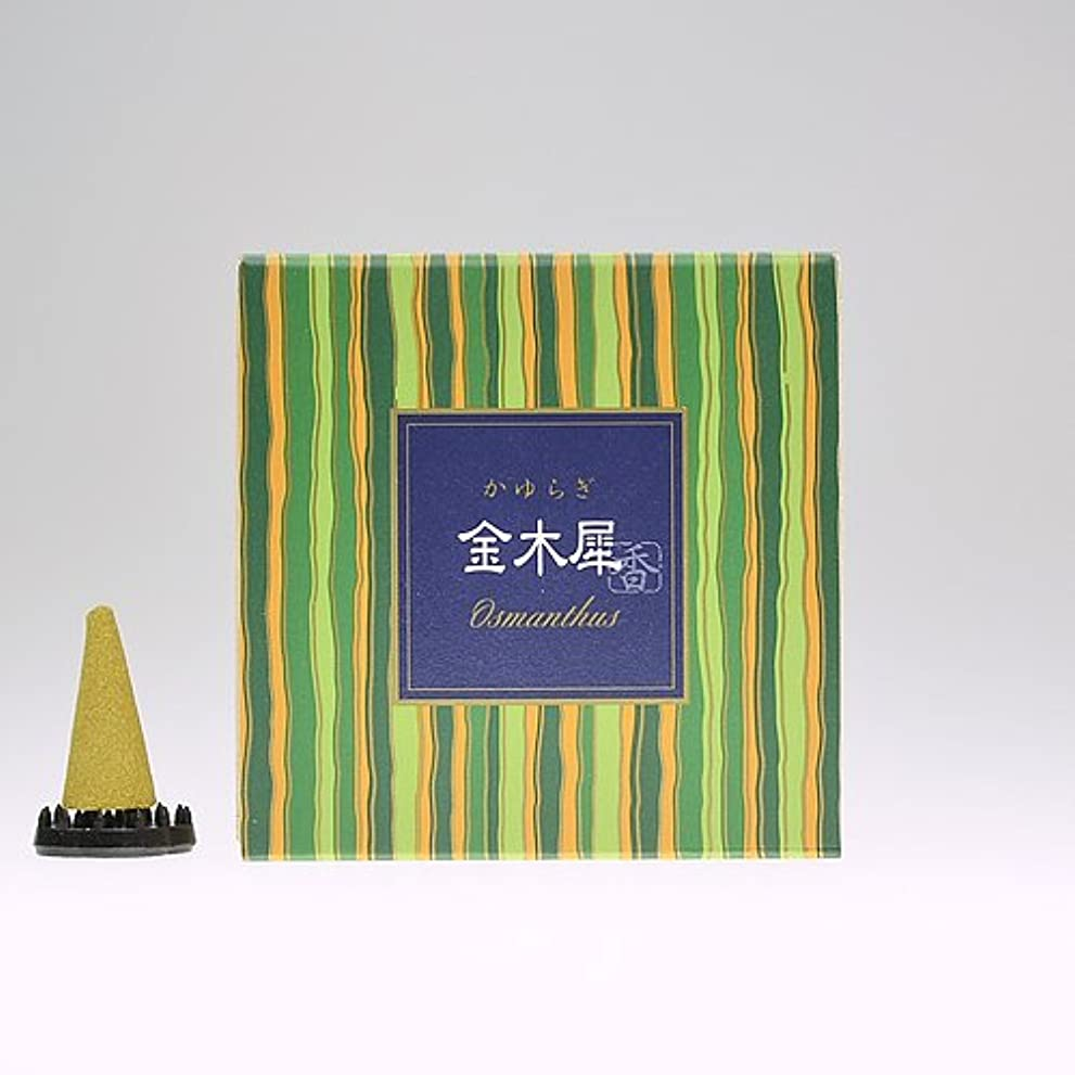 裏切り手書きつかまえる日本香堂 かゆらぎ お香コーン 12個入 「金木犀(きんもくせい)」 4902125384149