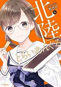 北陸とらいあんぐる 6 (MFコミックス フラッパーシリーズ)