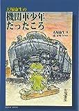 大塚康生の機関車少年だったころ (KLASSE BOOKS)