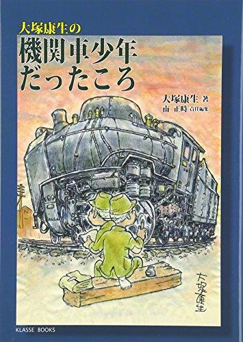 大塚康生の機関車少年だったころ (KLASSE BOOKS)の詳細を見る