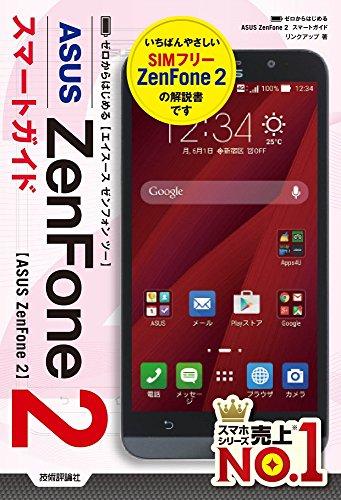 ゼロã‹ã'‰ã¯ã˜ã'る ASUS ZenFone 2 スマートガイド
