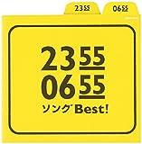 2355/0655 ソングBest!