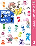 伊賀野(こ)カバ丸 2 (マーガレットコミックスDIGITAL)