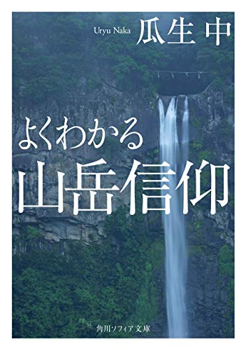 よくわかる山岳信仰 (角川ソフィア文庫)