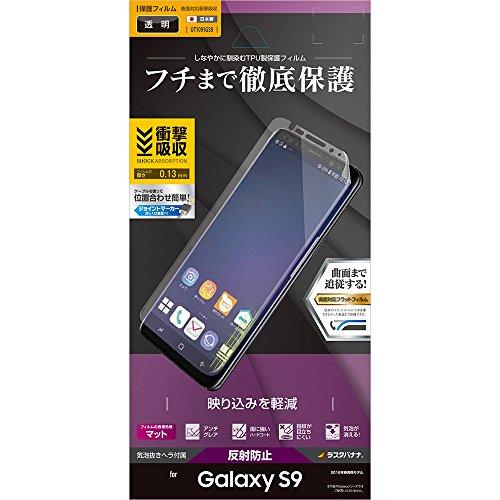 ラスタバナナ Galaxy S9 SC-02K SCV38 フィルム 曲面保護 耐衝撃吸収 薄型TPU 反射防止 ギャラクシーS9 液晶保護フィルム UT1091GS9