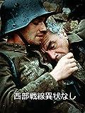 西部戦線異状なし(1979) (字幕版)