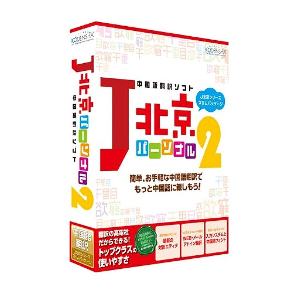 収束する流見る人J北京パーソナル2