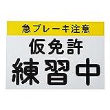 Mkトレーディング 仮免許練習中 マグネットプレート 2枚組 道路交通法準拠 仮免許