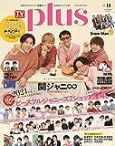 TVガイドPLUS VOL.41 (TVガイドMOOK 57号)
