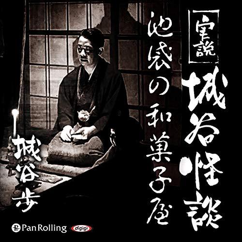 Page de couverture de 実説 城谷怪談「池袋の和菓子屋」
