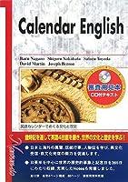 Calendar English―英語カレンダーでめぐる文化と歴史