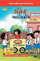 Pinki Ki Icecream in Gujarati