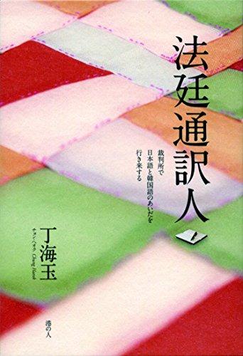 法廷通訳人 裁判所で日本語と韓国語のあいだを行き来する