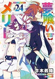 夢喰いメリー 24巻 (まんがタイムKRコミックス)