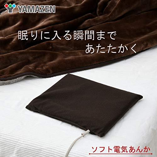 [山善]ソフト電気あんかYSK-210D[メーカー保証1年]
