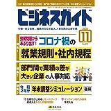 ビジネスガイド 2020年 11 月号 [雑誌]