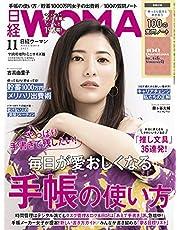 日経ウーマン2021年11月号増刊・ミニサイズ版【表紙:吉高由里子】