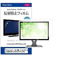 メディアカバーマーケット アルパイン 12.8型 リアビジョンRXH12X-L-B [12.8インチ(284.0mm×160.1mm)]機種用 【反射防止液晶保護フィルム】