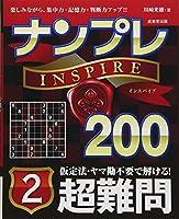 ナンプレINSPIRE200 超難問〈2〉