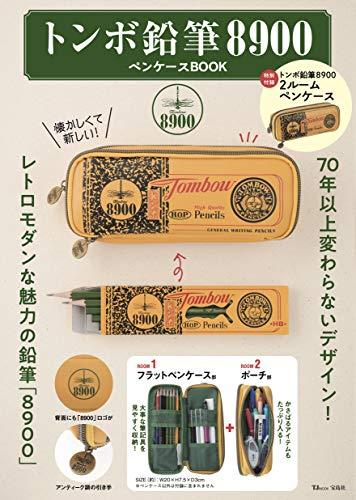 トンボ鉛筆8900ペンケースBOOK (TJMOOK)