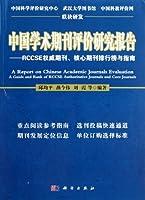 中国学术期刊评价研究报告——RCCSE权威期刊、核心期刊排行榜与指南(2011-2012)